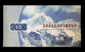 康银阁第四套人民币(80版)10元四连体