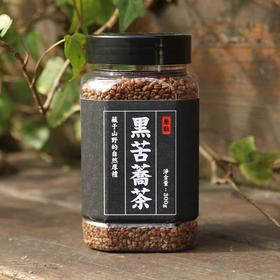 贵州威宁黑苦荞茶  胚芽原粒 300克x3罐
