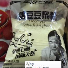 豆浆粉(多种规格)