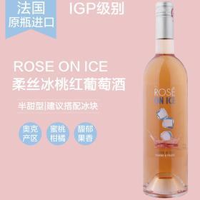Rose on ice柔丝冰半甜型桃红葡萄酒750毫升/瓶2016年灌装