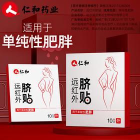 【仁和远红外肚脐贴】一贴消耗700卡路里,提高代谢,轻松月瘦15斤,摆脱大肚腩!清洁肠道垃圾、宿便!