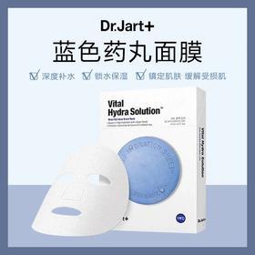 韩国Dr.Jart+蒂佳婷滋润控油补水舒缓药丸面膜保湿清洁蓝色5片/盒