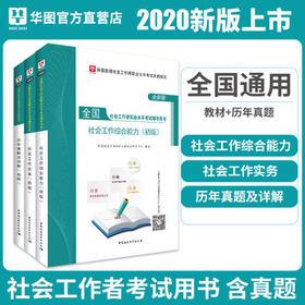 2020华图版-全国社会工作者职业水平考试辅导用书初级-社会工作综合能力+社会工作实务+历年真题及详解3本
