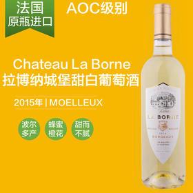 Chateau La Borne2015拉博纳城堡甜白葡萄酒750毫升/瓶