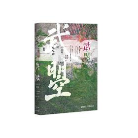 【新书首周特惠】武曌:中国唯一的女皇帝