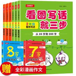 【开心图书】1-2年级从20字到200字看图写话+日记起步+作文起步共3册+1册跟着笨狼学作文