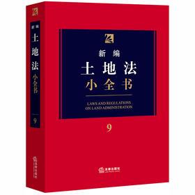 2020新版 新编土地法小全书9