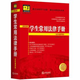 2020学生常用法律手册:全科通用版(囊括法律本科教育的所有重要法规,宪法、民法、民事诉讼法、刑法、)