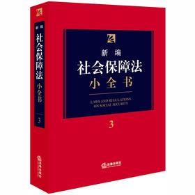 2020新版 新编社会保障法小全书.3