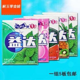 益达口香糖(多种口味规格选择)
