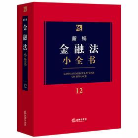 2020年新版 新编金融法小全书12