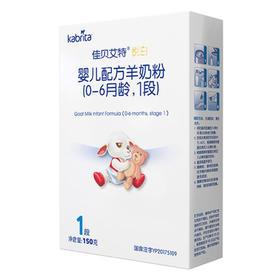 (新客专享9.9元秒杀)佳贝艾特150g金装婴儿配方羊奶粉