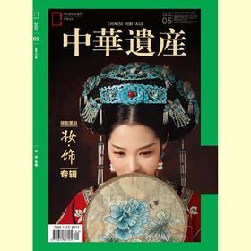 《中华遗产》202005 妆饰专辑
