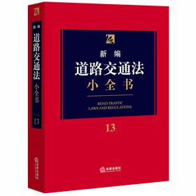 2020新版 新编道路交通法小全书.13