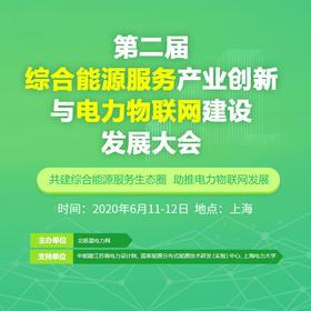 第二届综合能源服务产业创新与电力物联网建设发展大会|西安分公司团购专用渠道
