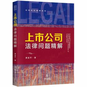 上市公司法律问题精解 黄宜平著