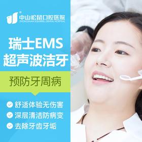 【瑞士EMS超声波洁牙】