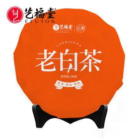 艺福堂 福鼎原产 陈年特级 言墨老白茶 贡眉超薄白茶饼 150g