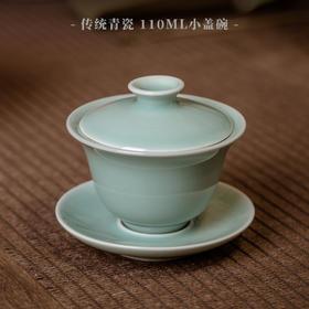 景德镇陶瓷盖碗泡茶杯三才碗单个小号龙泉青瓷泡茶碗防烫复古茶具
