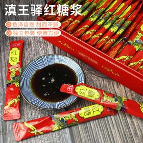 滇王驿红糖浆 冰粉糍粑专用甘蔗红糖水 甜品调味冲饮15g*20小袋装