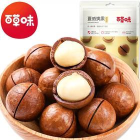 买四送一 仅售39.9包邮【百草味夏威夷果108G】奶油味