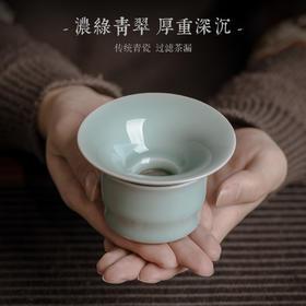 景德镇陶瓷茶漏茶滤器功夫茶具配件龙泉青瓷过滤器纱布茶漏网创意