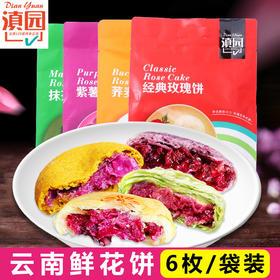 滇园鲜花饼云南特产玫瑰饼240g(6枚装)紫薯抹茶鲜花饼丽江美食