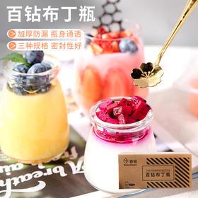 百钻布丁瓶 玻璃带盖酸奶瓶子 家用果冻慕斯杯烘焙模具100-200ml