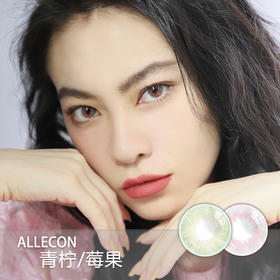 ALLECON 青柠/莓果(年抛型)