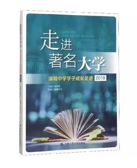 走进著名大学:深圳中学学子成长足迹(2018)
