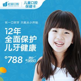 【儿童口腔保健卡】承包孩子口腔护理服务