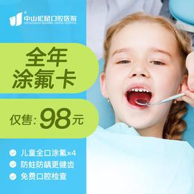 【全年涂氟卡】儿童日常防蛀,快捷舒适更护齿