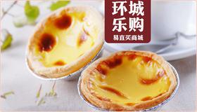 蛋挞2个装-043122