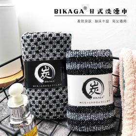 【拍2发3,再送泰国去黑头水!日式炭纤维洗澡巾:搓掉身上3斤泥 】宾卡加BIKAGA炭纤维搓澡巾  不会抽的洗澡巾
