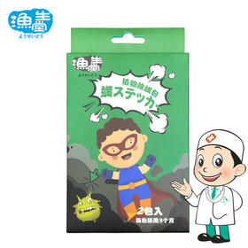 【小微好物推荐】除螨包 日本天然植物除螨虫神器 螨立净去螨虫包贴家用祛螨包