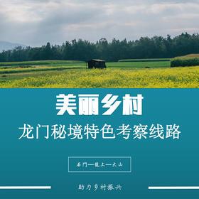 【龙门秘境】美丽乡村考察