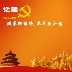 【龙门秘境】党建红色之旅