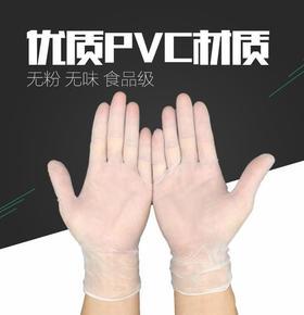 一次性食品级pvc胶皮手套(100pcs/盒)