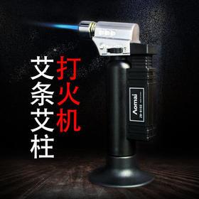 【蓝色火焰 一键开关】艾灸专用打火机