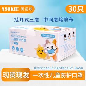 【代理专拍】一次性成人和儿童防护口罩
