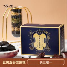 现货【佟道 五黑五谷芝麻糕】10种原料,以黑养黑,老少皆宜,一盒20袋