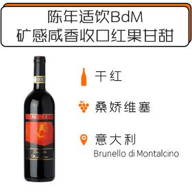 2009年美特酒庄红火焰蒙塔奇诺干红葡萄酒 Máté Brunello di Montalcino 2009