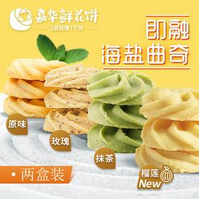 嘉华鲜花饼 即溶海盐曲奇玫瑰抹茶榴莲酥饼下午茶点曲奇饼干礼盒