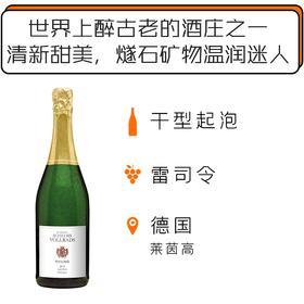2015弗尔拉德宫雷司令起泡葡萄酒 Schloss Vollrads Riesling Sekt Brut 2015