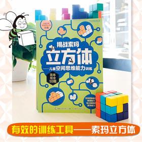 《挑战索玛立方体-儿童空间思维能力训练》4册 几何里最烧脑的空间思维,这套书帮娃轻松搞定还送教具