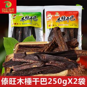 云南特产傣旺小锤木棰干巴250gX2袋麻辣味火烧干巴手撕风干牛肉干