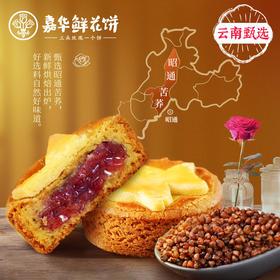 【积分兑换】嘉华鲜花饼 云荞玫瑰酥礼盒云南特色零食小吃