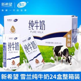 新希望雪兰纯牛奶250g*24盒整箱 云南特产雪兰牛奶学生早餐奶冲饮