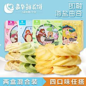 嘉华鲜花饼 即溶海盐曲奇70g*4盒原味+玫瑰味云南特产曲奇饼干
