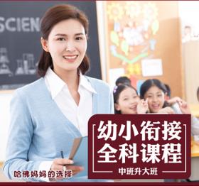 苏州【学霸节】幼小衔接全科课程立减3000元